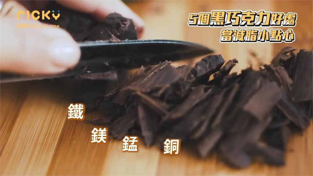 天天吃助減脂!黑巧克力「含抗氧化劑」 營養師:適量攝取好處多