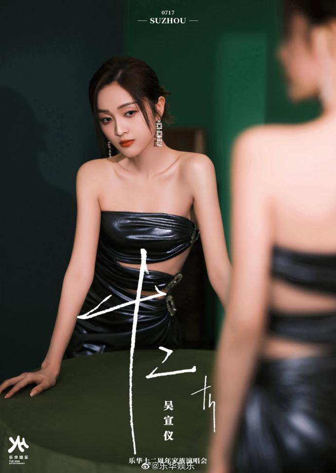 吳宣儀「黑色皮革裙」演出!性感女人風格網狂讚:終於沒浪費美貌