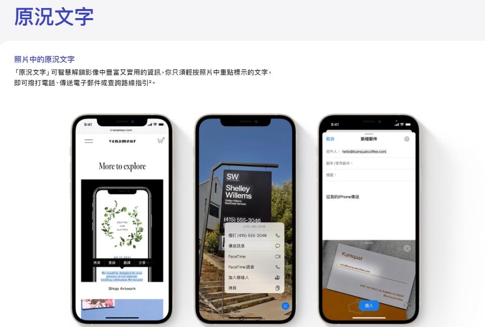 ¡iOS 15 debuta este martes!  5 nuevas funciones importantes, FaceTime