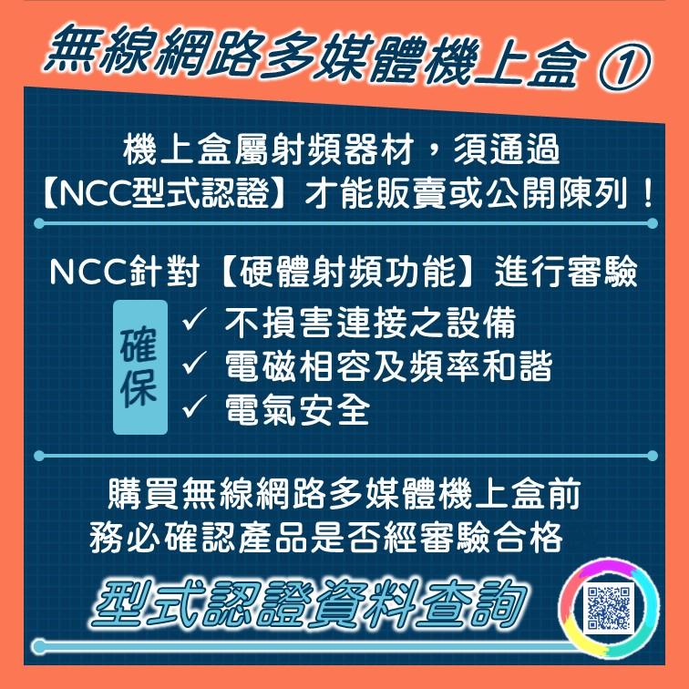 東奧/陳建州承認盜看賽事!NCC拋一張圖「分辨合法機上盒」:請支持正版
