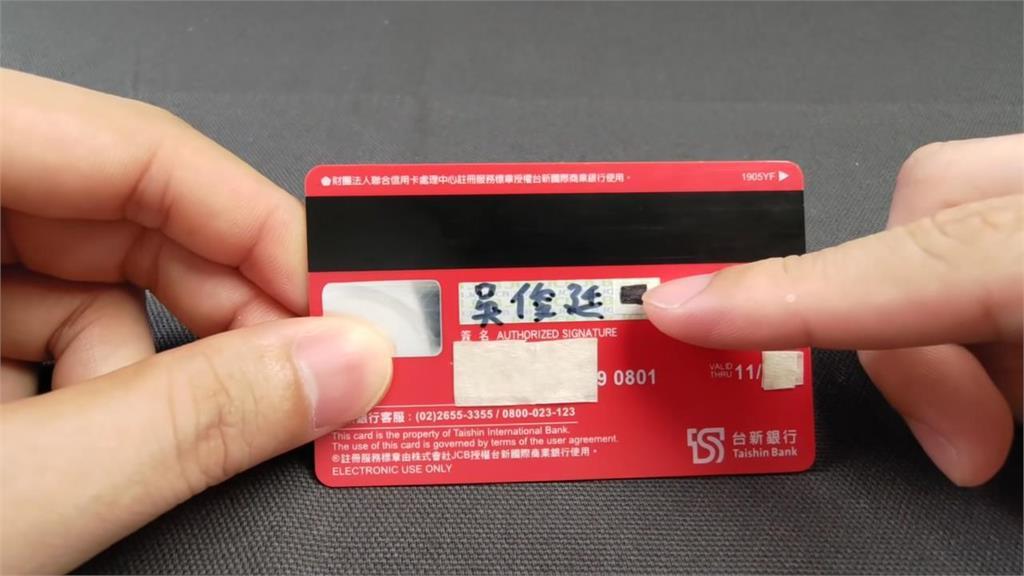 信用卡盜刷猖獗!達人傳授3自保絕招 提醒卡片「這1處」要遮好遮滿