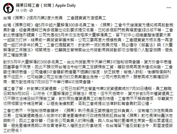 台灣《蘋果》第2波裁員!「2部門裁撤、130人被解僱」 工會:裁員達3成