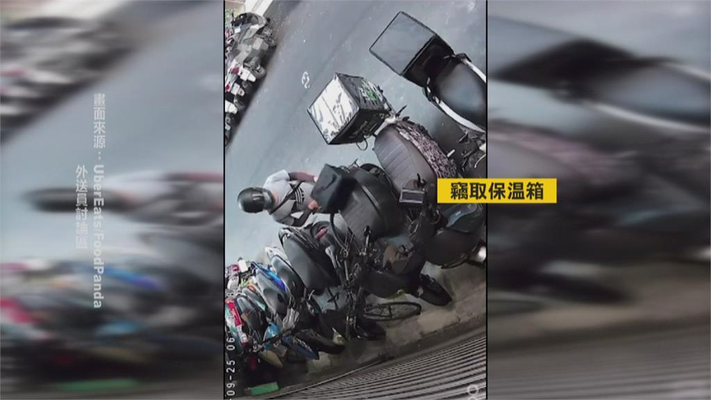 自家人偷自家人! 外送員偷裝備全被拍 網:口罩也偷的吧?