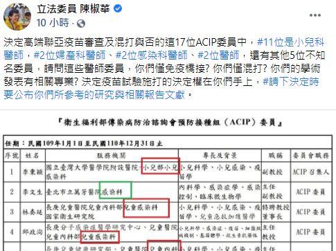 快新聞/陳椒華質疑ACIP懂疫苗混打嗎?  林靜儀開酸嗆:這勇氣是誰給妳的