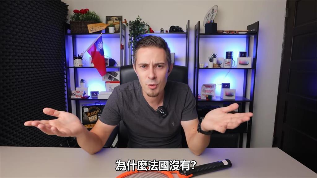 台灣發明超厲害!「方便又實用」 在台老外嘆:為什麼法國沒有?