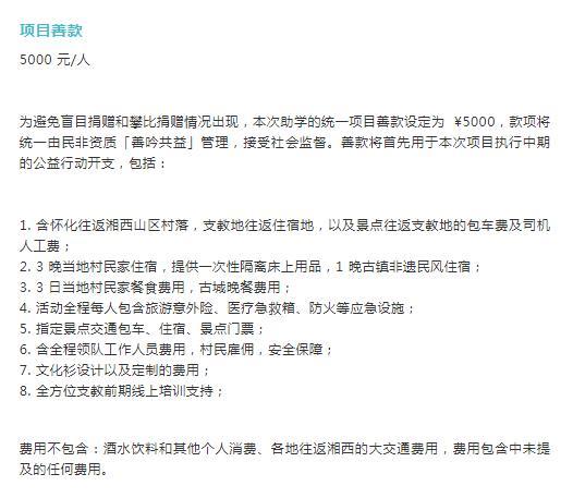 中國最正「農村女老師」疑斂財遭調查!受訪駁指控稱「合作方處理不當」