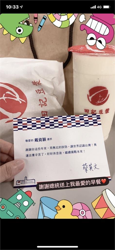 快新聞/蔡英文送上「球后級」美食    戴資穎:謝謝總統送我最愛的早餐