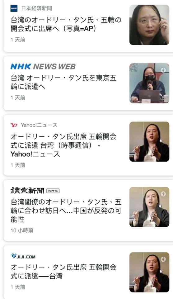 唐鳳代表台灣出席東奧「未演先轟動」!謝長廷曝日媒真實反應