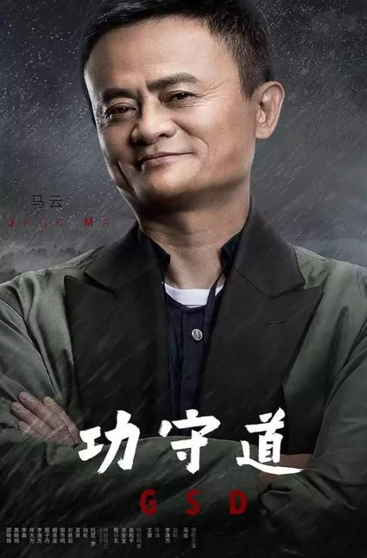 與馬雲合作《攻守道》挨酸!洪金寶霸氣回嗆:我是李連杰叫來的