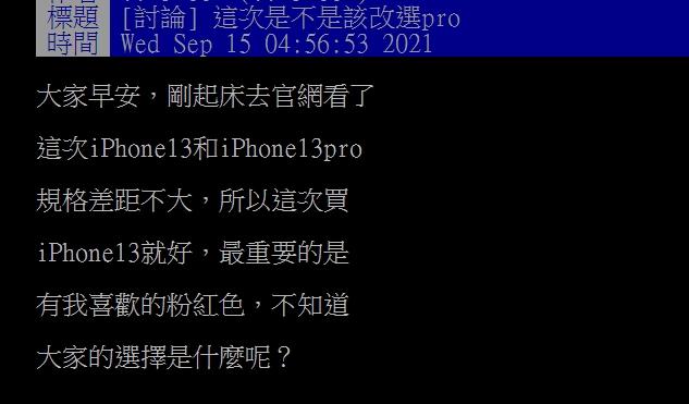 比較完規格「決定買iPhone 13」!網嘆Pro少這功能「直接不考慮」