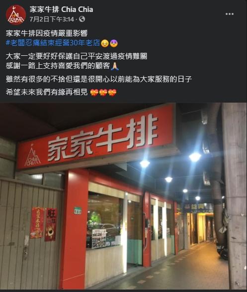 又一間老店撐不住!台北「家家牛排」宣布結束營業