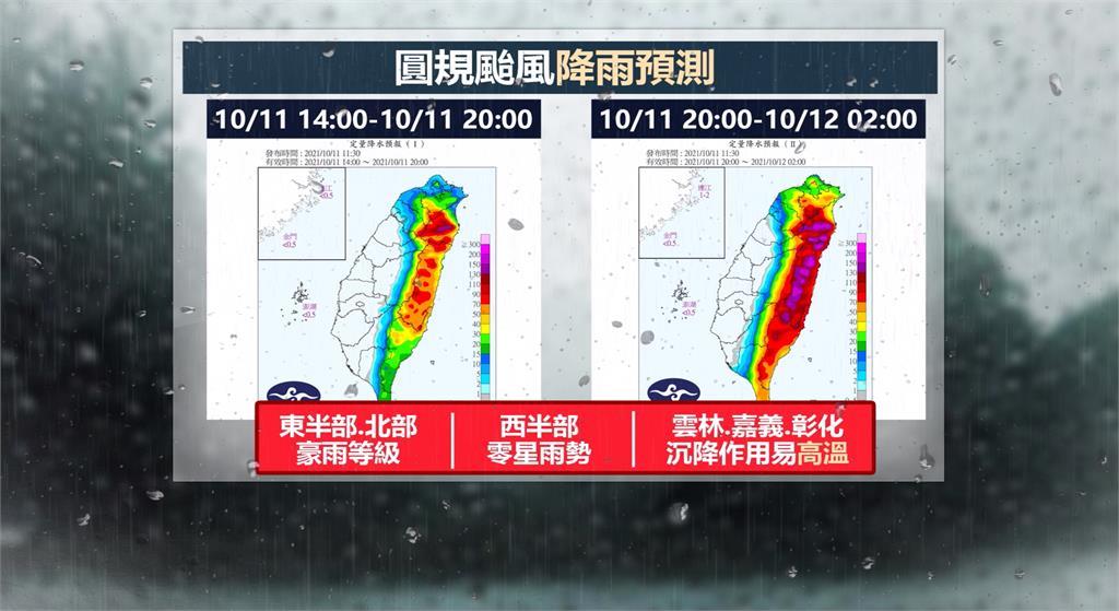 輕颱「圓規」發布海警 週一下午至週二影響最劇