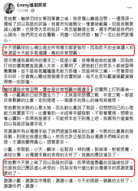 東奧/批戴資穎失誤多「無法接受」惹議!財經網美急刪文道歉:太想贏中國