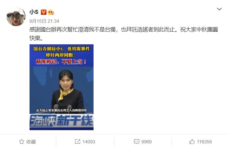 小S突發文感謝國台辦「幫忙澄清我不是台獨」 台灣網友全怒了!
