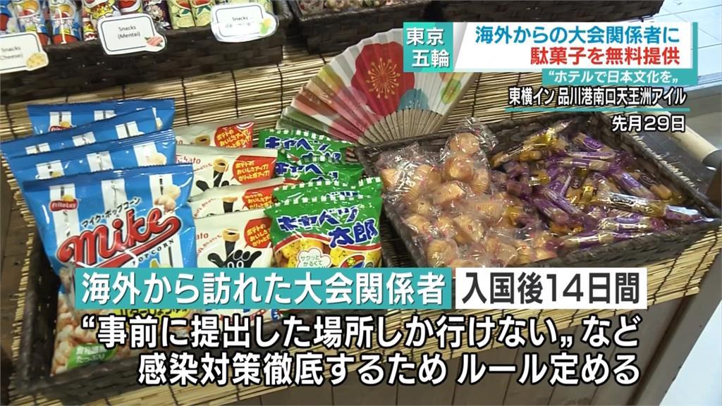 東奧防疫嚴格 選手村、飯店無限提供日式小零嘴