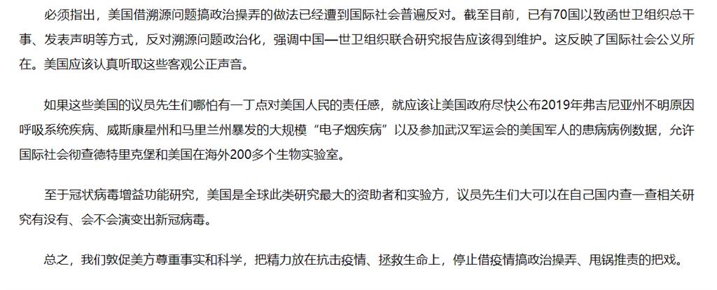 快新聞/美要追朔病毒來源 中國外交部批「停止疫情政治操弄、甩鍋推責把戲。」