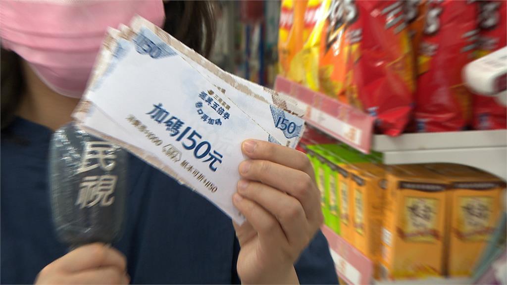 搶紙本五倍券商機  超市加碼券最高回饋15%