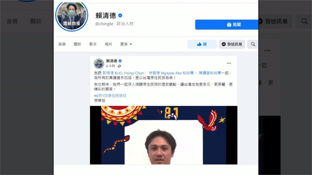賴清德發聲挺8/1原住民日 影片邀郭婞淳秀族語